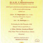 Email Invitation Quotes